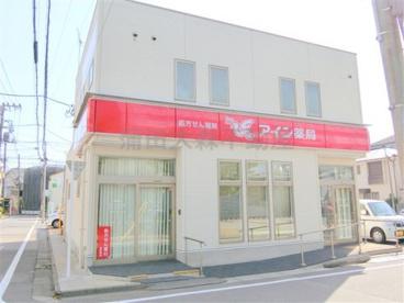 アイン薬局蒲田店の画像1