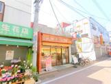 さぼてんデリカ 糀谷店