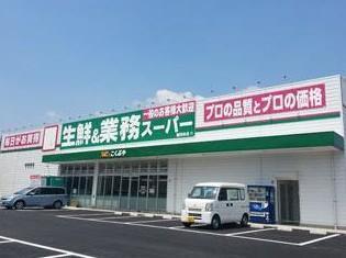 業務スーパー堺福田店の画像1