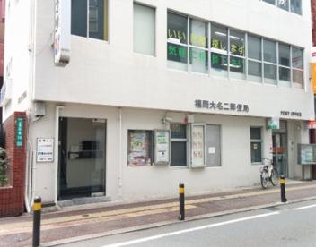 福岡大名二郵便局の画像1