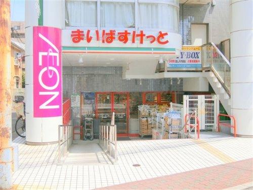 まいばすけっと 西蒲田4丁目店の画像