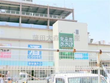 食品館あおば 本羽田店の画像1
