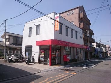 八王子千人町郵便局の画像1