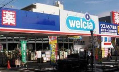 ウエルシア 大田西六郷店の画像1
