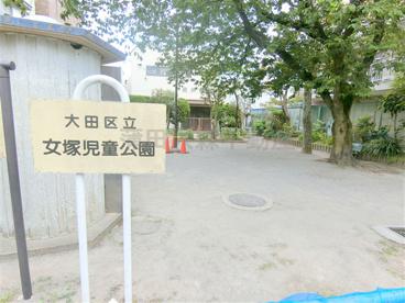 女塚児童公園の画像1