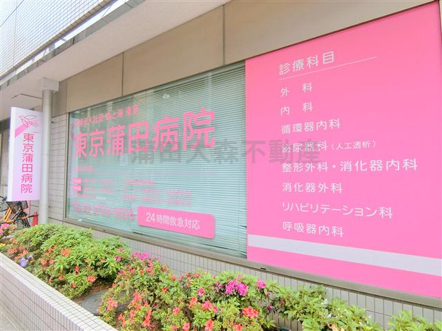 東京蒲田病院の画像