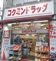 コクミンドラッグ 日本橋店