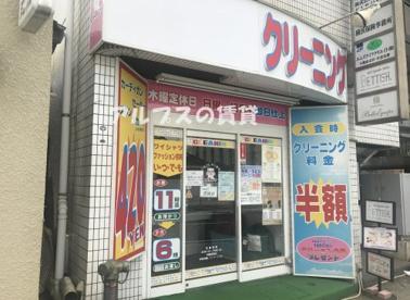 ラブリークリーニング桜木町店の画像1