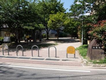 本能公園の画像1
