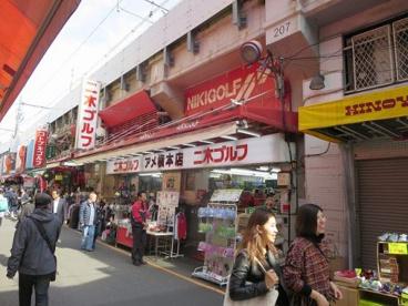 二木ゴルフアメ横本店の画像1