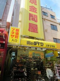 靴のダイワ上野2号店の画像1