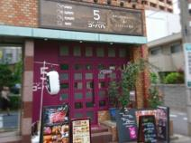 Meet Meats 5バル(ゴーバル) 飯田橋店