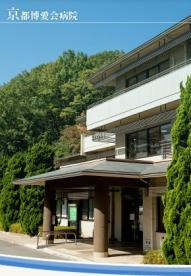京都博愛会病院の画像1
