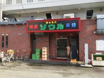 焼肉 味の名門 ソウル