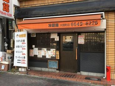 冷麺館大国町店の画像1