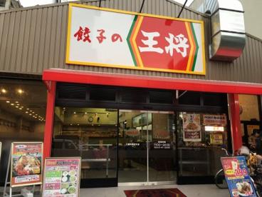餃子の王将 大国町難波中店の画像1