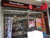 ほっともっと南久宝寺町店