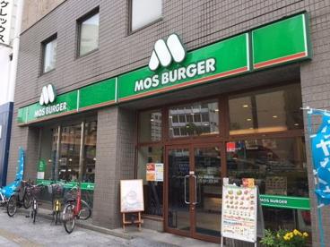 モスバーガー 長堀橋店の画像1