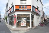 吉野家 天下茶屋店