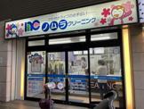 ノムラクリーニング 南海電気鉄道天下茶屋駅店