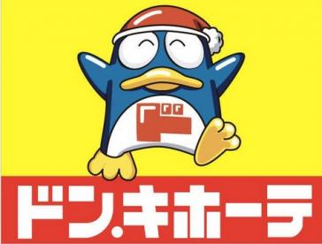 ドン・キホーテ神戸西店の画像1