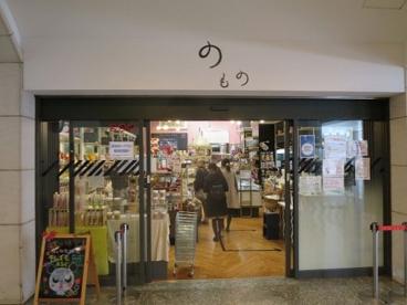 のもの上野店の画像1