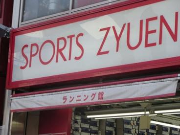 SportZyuenスポーツジュエンランニング館の画像2