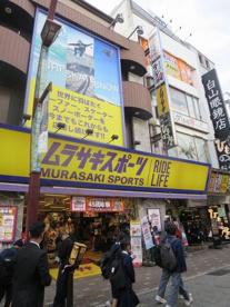 ムラサキスポーツ上野本店の画像1