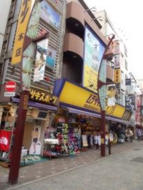 ムラサキスポーツ上野本店の画像2