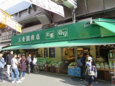 三香園商店の画像1