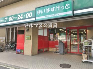 まいばすけっと吉野町5丁目店の画像1