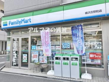ファミリーマート横浜吉野町店の画像1