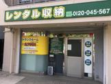 マイボックス24 大阪夕陽丘