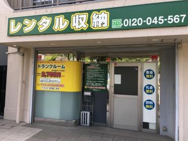 マイボックス24 大阪夕陽丘の画像1