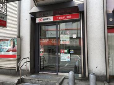 三菱UFJ銀行 大阪恵美須支店の画像1