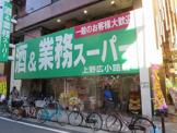 酒&業務スーパー上野広小路店