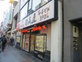 日高屋上野広小路店