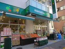 マルエツプチ 花川戸二丁目店