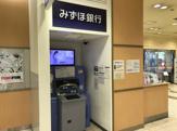 みずほ銀行 野田阪神ウイステ出張所