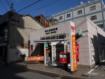 堺大浜郵便局の画像1