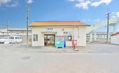 JR福塩線万能倉駅の画像1