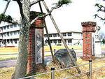 磐田市立岩田小学校の画像1