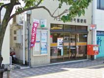 八王子上野町郵便局