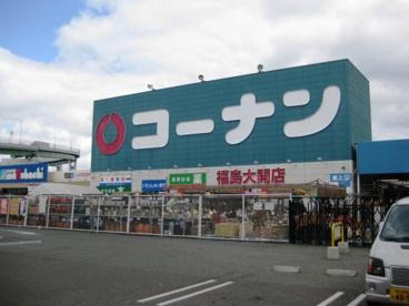コーナン福島大開店の画像1