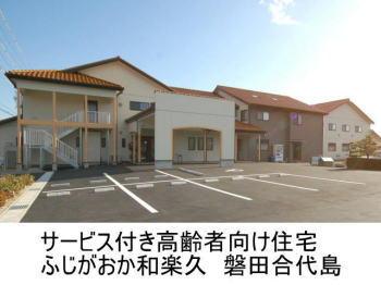 富士ヶ丘サービス合代島の画像1