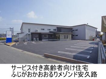 富士ヶ丘サービス安久路の画像1