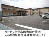 富士ヶ丘サービス見付