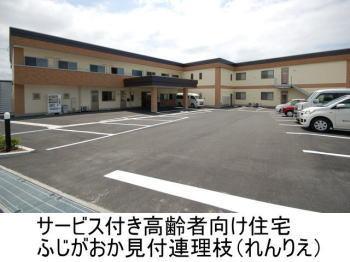 富士ヶ丘サービス見付の画像1