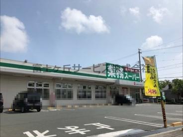 業務スーパー磐田店の画像1
