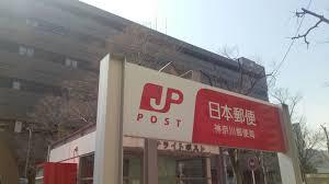 神奈川郵便局の画像1
